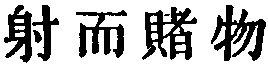 chinese ideogram, characters